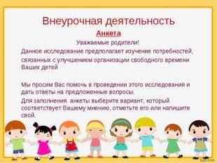Внеурочная деятельность Анкета Уважаемые родители! Данное исследование предпо
