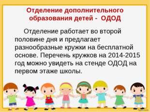Отделение дополнительного образования детей - ОДОД Отделение работает во втор