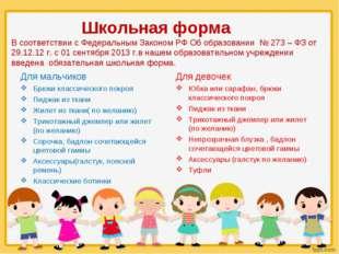 Школьная форма В соответствии с Федеральным Законом РФ Об образовании № 273