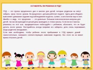 ОСТАВЛЯТЬ ЛИ РЕБЕНКА В ГПД? ГПД — это группа продленного дня в школах для дет