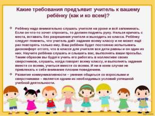 Какие требования предъявит учитель к вашему ребёнку (как и ко всем)? Ребёнку