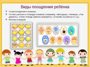 Виды поощрения ребёнка Слова поощрения и похвалы. «Слово учителя» в тетрадях