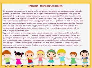 НАВЫКИ ПЕРВОКЛАССНИКА Ко времени поступления в школу ребенок должен овладеть