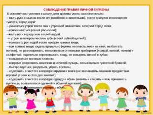 СОБЛЮДЕНИЕ ПРАВИЛ ЛИЧНОЙ ГИГИЕНЫ К моменту поступления в школу дети должны ум