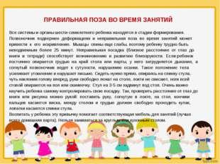 ПРАВИЛЬНАЯ ПОЗА ВО ВРЕМЯ ЗАНЯТИЙ Все системы и органы шести-семилетнего ребен