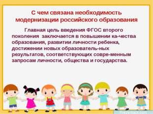 С чем связана необходимость модернизации российского образования Prezentacii.