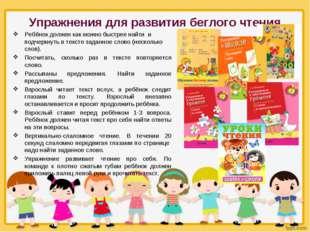 Упражнения для развития беглого чтения Ребёнок должен как можно быстрее найти