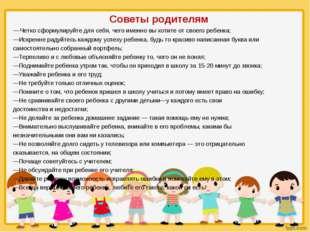 Советы родителям —Четко сформулируйте для себя, чего именно вы хотите от свое