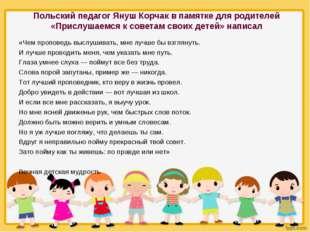 Польский педагог Януш Корчак в памятке для родителей «Прислушаемся к советам