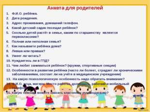 Анкета для родителей Ф.И.О. ребёнка. Дата рождения. Адрес проживания, домашни