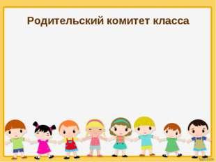 Родительский комитет класса