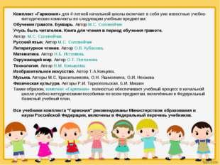 Комплект «Гармония» для 4-летней начальной школы включает в себя уже известны