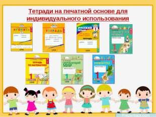Тетради на печатной основе для индивидуального использования Prezentacii.com