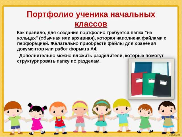 Портфолио ученика начальных классов Как правило, для создания портфолио требу...