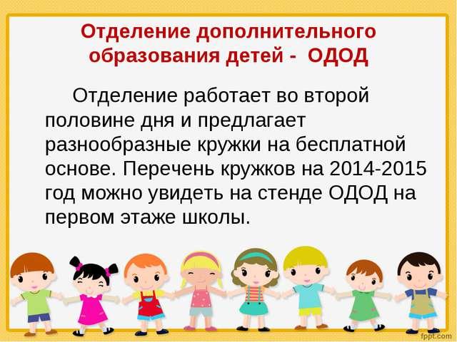 Отделение дополнительного образования детей - ОДОД Отделение работает во втор...