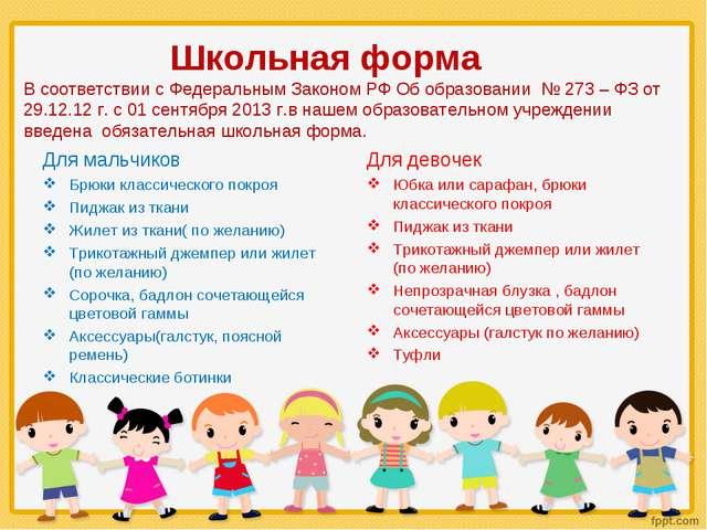 Школьная форма В соответствии с Федеральным Законом РФ Об образовании № 273...