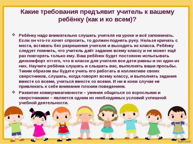 Какие требования предъявит учитель к вашему ребёнку (как и ко всем)? Ребёнку...
