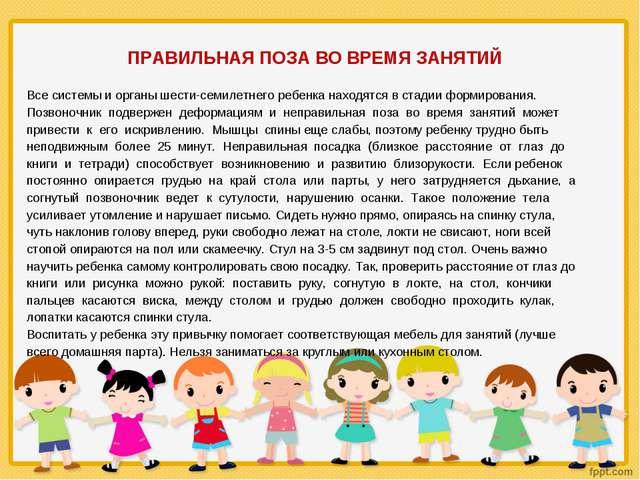 ПРАВИЛЬНАЯ ПОЗА ВО ВРЕМЯ ЗАНЯТИЙ Все системы и органы шести-семилетнего ребен...