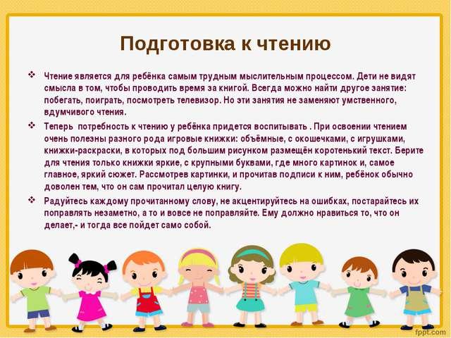 Подготовка к чтению Чтение является для ребёнка самым трудным мыслительным пр...