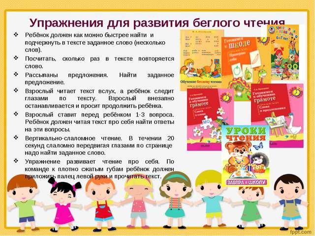 Упражнения для развития беглого чтения Ребёнок должен как можно быстрее найти...
