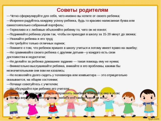 Советы родителям —Четко сформулируйте для себя, чего именно вы хотите от свое...