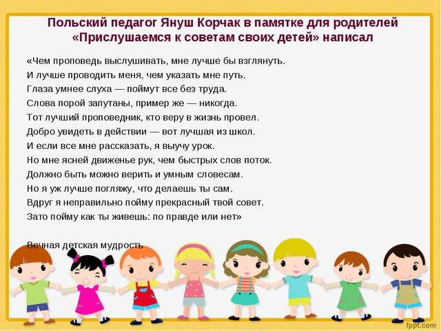 Польский педагог Януш Корчак в памятке для родителей «Прислушаемся к советам...