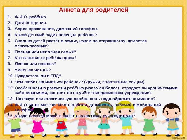 анкеты для родителей знакомство с классом