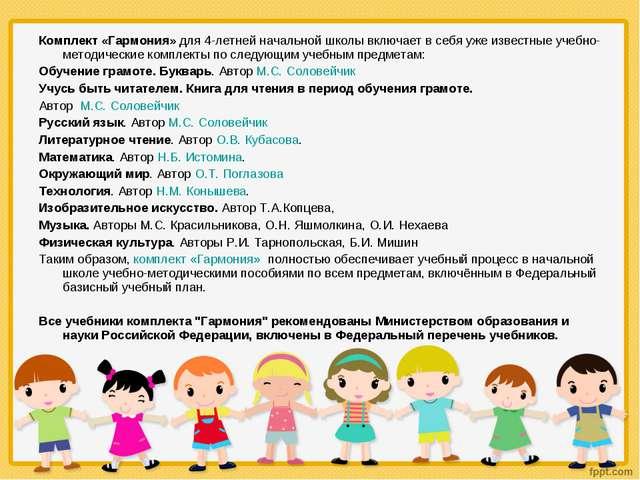 Комплект «Гармония» для 4-летней начальной школы включает в себя уже известны...