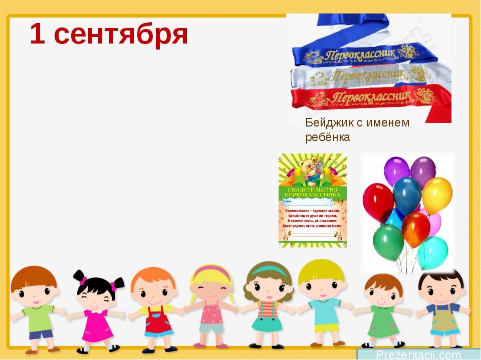 1 сентября Prezentacii.com Бейджик с именем ребёнка