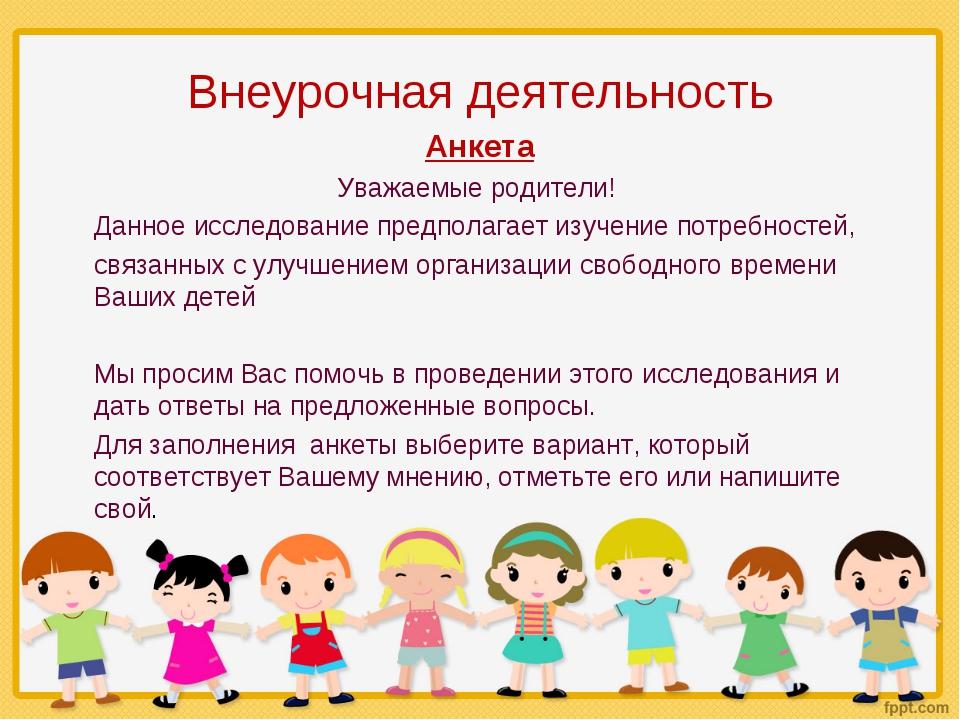 Внеурочная деятельность Анкета Уважаемые родители! Данное исследование предпо...