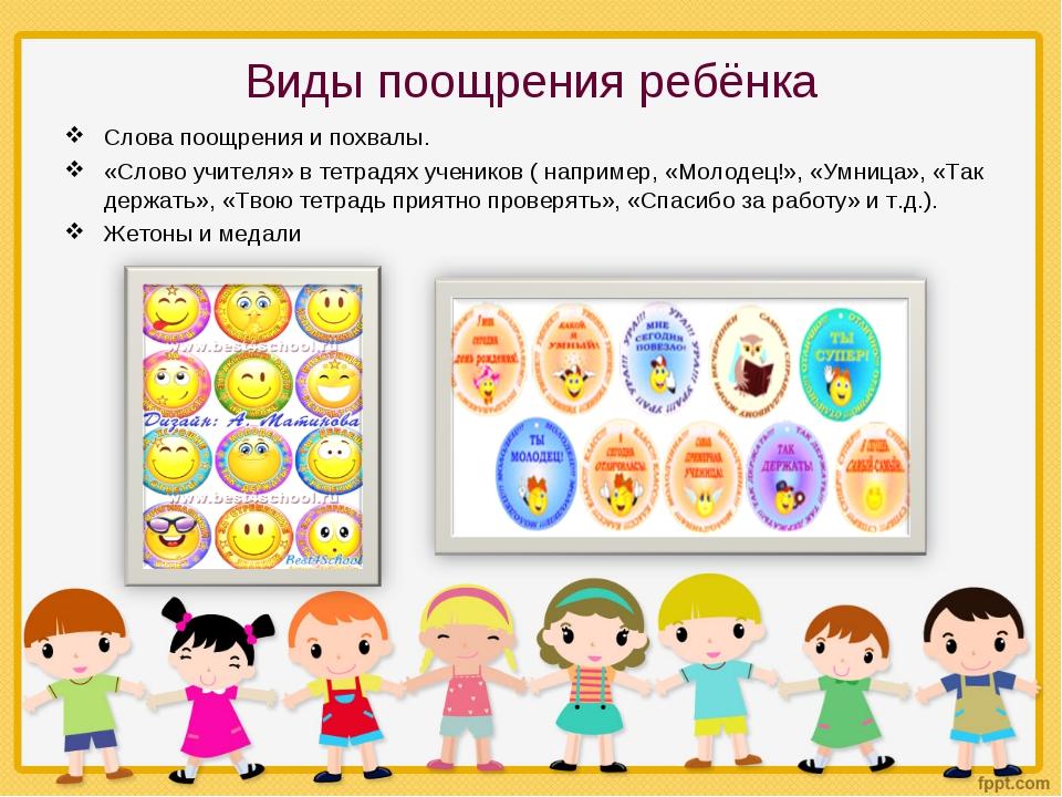 Виды поощрения ребёнка Слова поощрения и похвалы. «Слово учителя» в тетрадях...