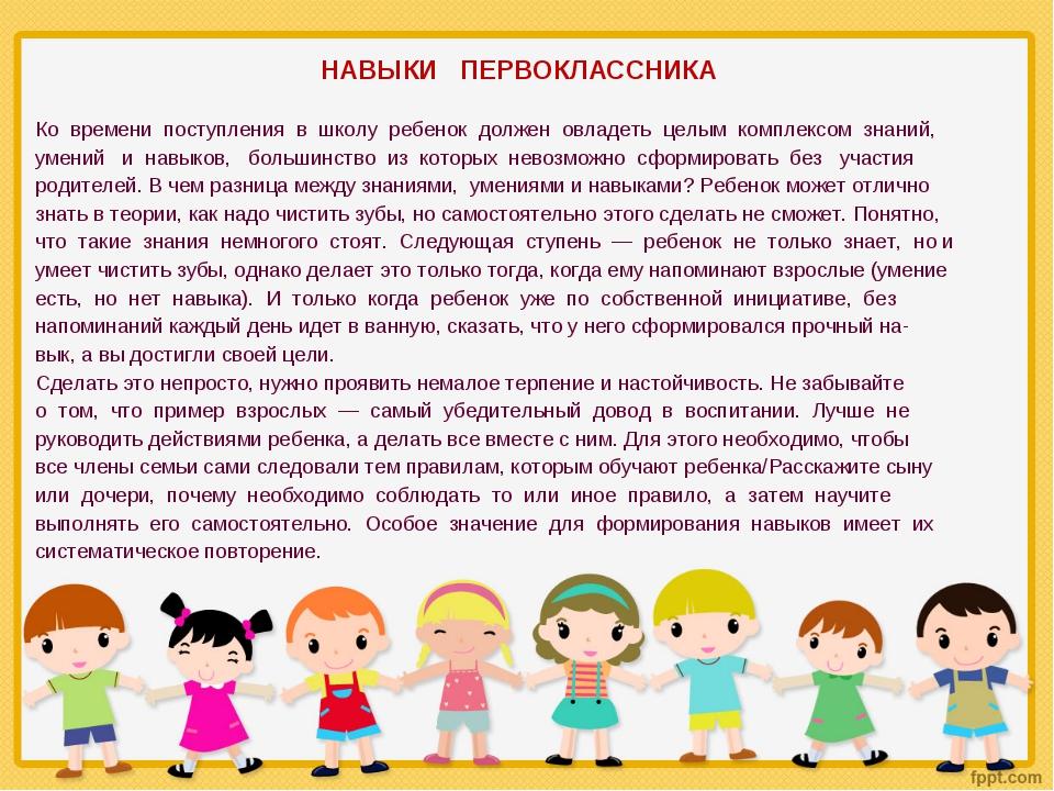 НАВЫКИ ПЕРВОКЛАССНИКА Ко времени поступления в школу ребенок должен овладеть...