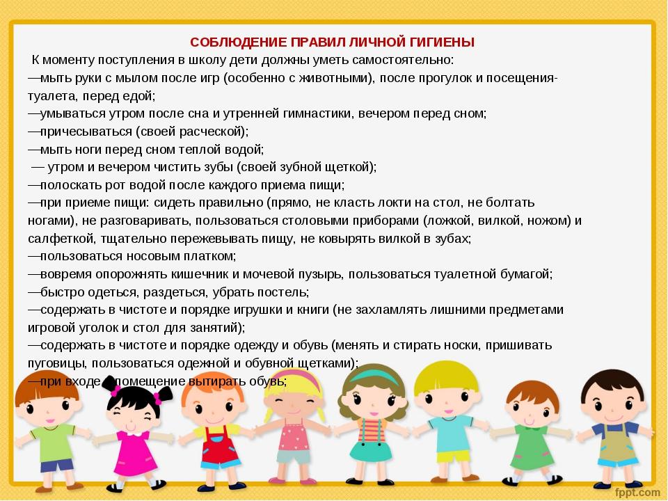 СОБЛЮДЕНИЕ ПРАВИЛ ЛИЧНОЙ ГИГИЕНЫ К моменту поступления в школу дети должны ум...