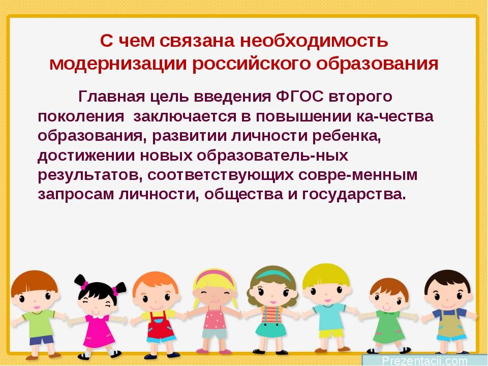 С чем связана необходимость модернизации российского образования Prezentacii....