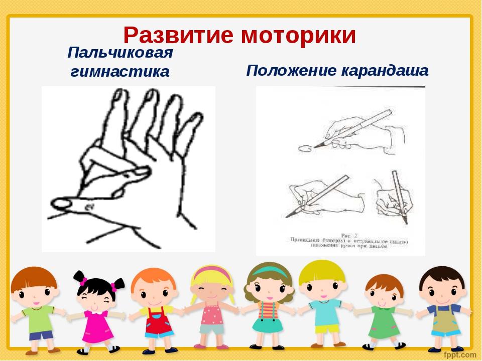 Развитие моторики Пальчиковая гимнастика Положение карандаша
