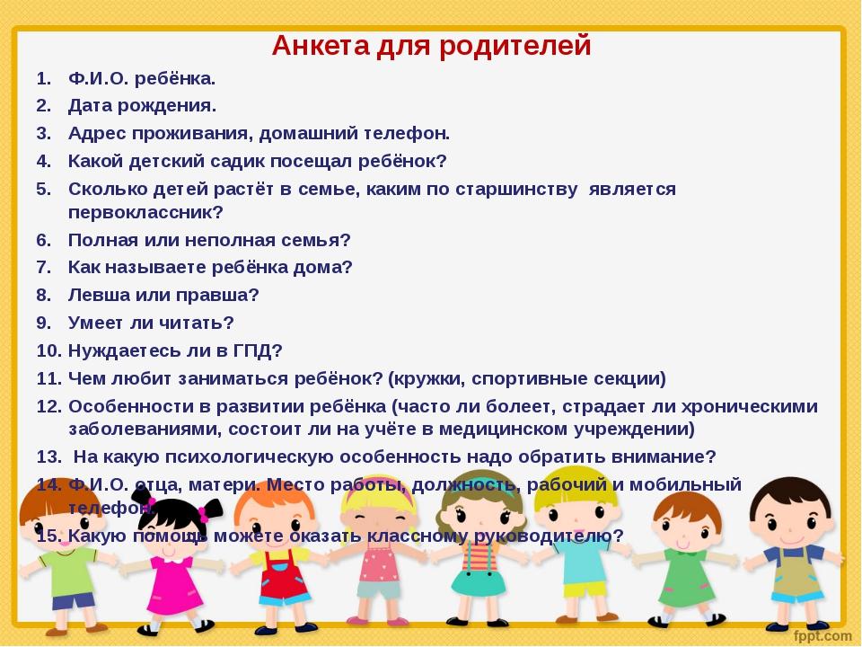 Анкета для родителей Ф.И.О. ребёнка. Дата рождения. Адрес проживания, домашни...