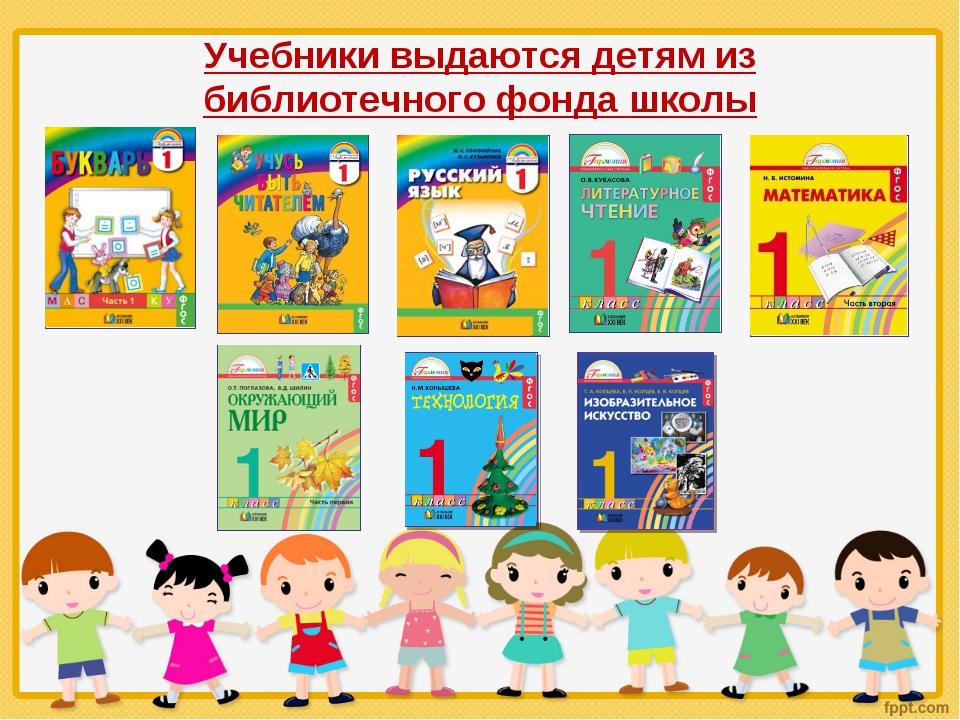 Учебники выдаются детям из библиотечного фонда школы