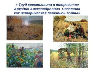 « Труд крестьянина в творчестве Аркадия Александровича Пластова как историчес