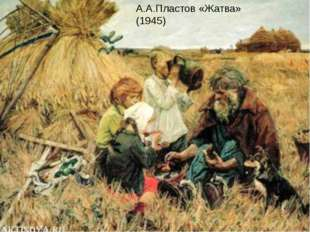 А.А.Пластов «Жатва» (1945)