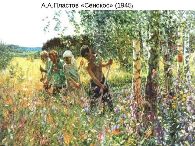 А.А.Пластов «Сенокос» (1945)