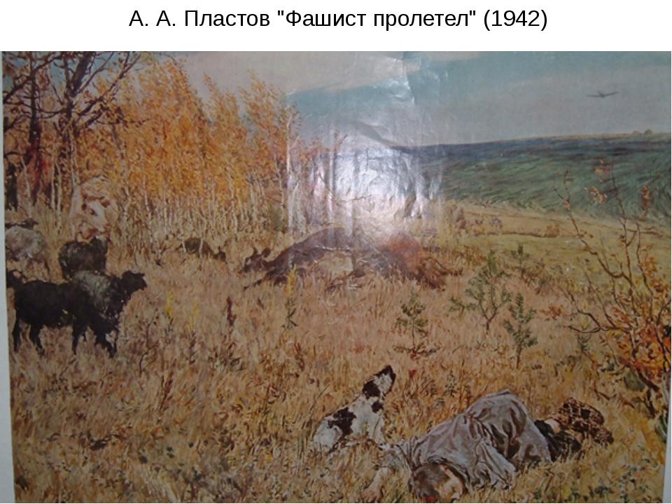 """А. А. Пластов """"Фашист пролетел"""" (1942)"""