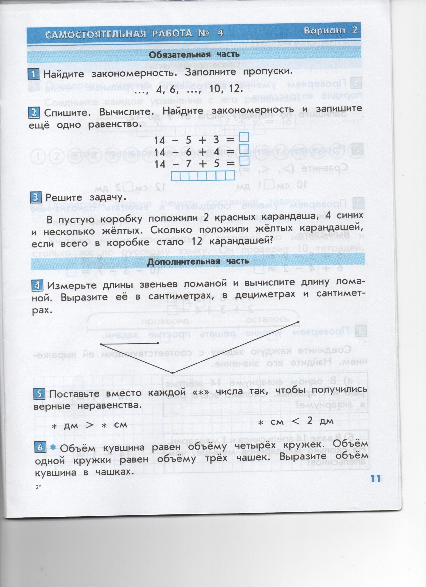 F:\Самост. по МАТЕМ. И окр.миру (СКАНЕР)\Математика\1 014.jpg