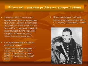 Л.Толстой - учасник російсько-турецької війни Листопад 1854р.-Толстого було п
