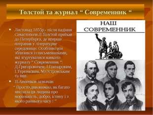 """Толстой та журнал """" Современник """" Листопад 1855р.- після падіння Севастополя"""