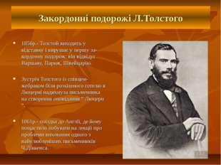 Закордонні подорожі Л.Толстого 1856р.- Толстой виходить у відставку і вирушає