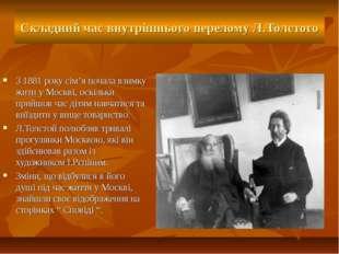 Складний час внутрішнього перелому Л.Толстого З 1881 року сім'я почала взимку