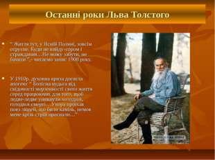 """Останні роки Льва Толстого """" Життя тут, у Ясній Поляні, зовсім отруєне. Куди"""