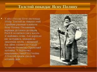 Толстой покидає Ясну Поляну У ніч з 9-го на 10-те листопада 1910р. Толстой не