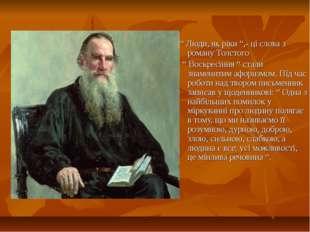 """"""" Люди, як ріки """",- ці слова з роману Толстого """" Воскресіння """" стали знамени"""