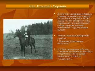 Лев Толстой і Україна Л.Толстой з особливою симпатією ставився до українськог
